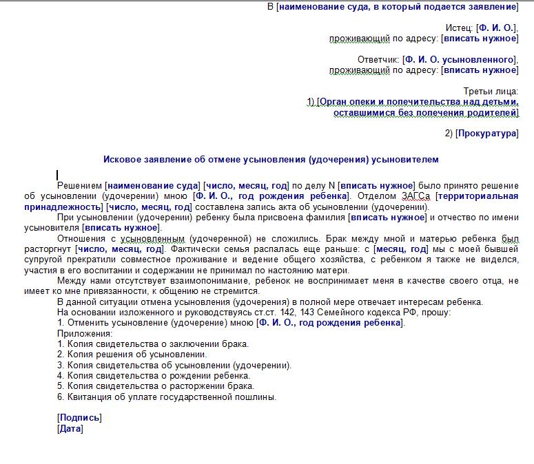 исковое заявление об отмене усыновления