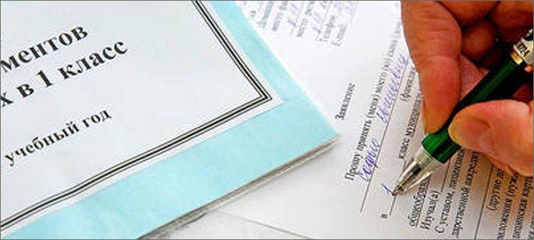 пакет документов для поступления в 1 класс