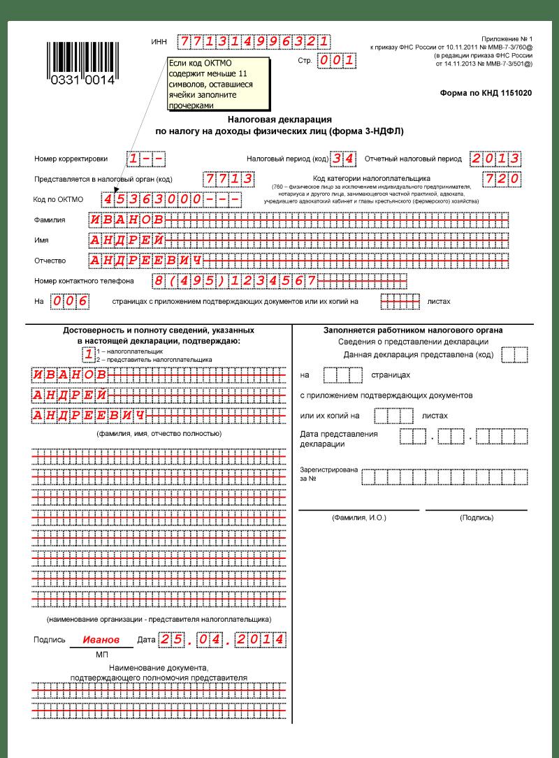 уточненная налоговая декларация 3 ндфл