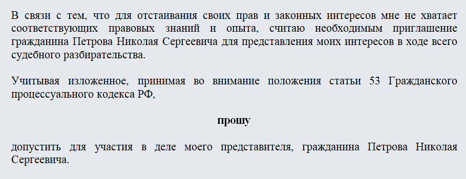 заявление о допуске представителя по гражданскому делу