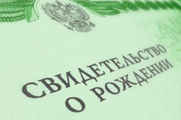 документ подтверждающий наличие гражданства рф у ребенка