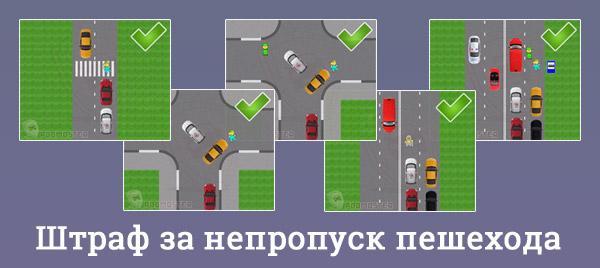 штраф за нарушение пешеходного перехода