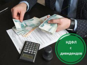 НДФЛ с дивидендов статья НК РФ