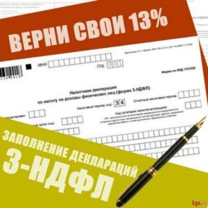 Декларация 3 НДФЛ по почте