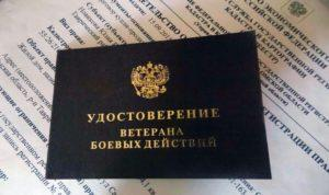 Заявление на получение удостоверения ветерана боевых действий