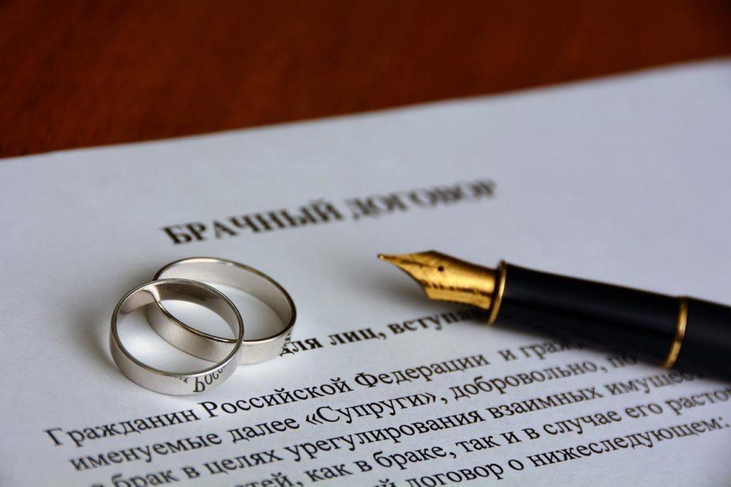 Какие нужны документы для брачного договора?