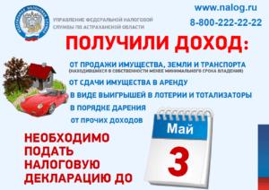 Подача 3-НДФЛ по почте