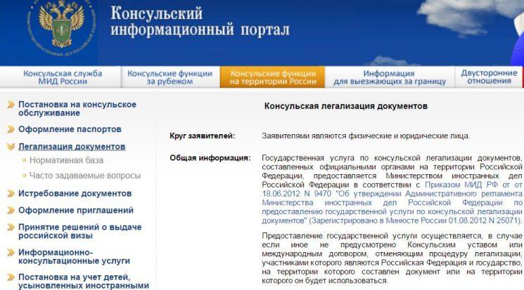 как легализовать брак с иностранцем в россии
