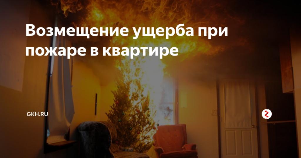 Возмещение материального ущерба при пожаре