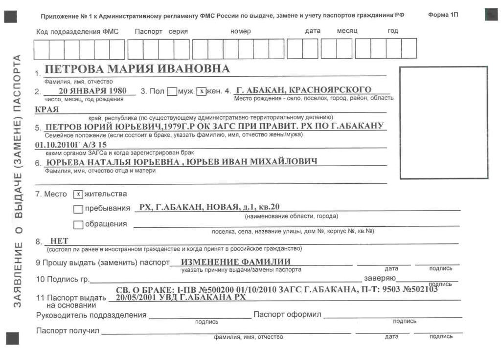 порядок замены документов после замужества