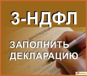 Срок оплаты 3 НДФЛ
