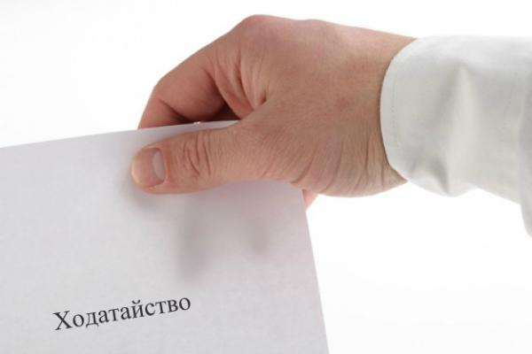 заявление о приостановлении производства по гражданскому делу