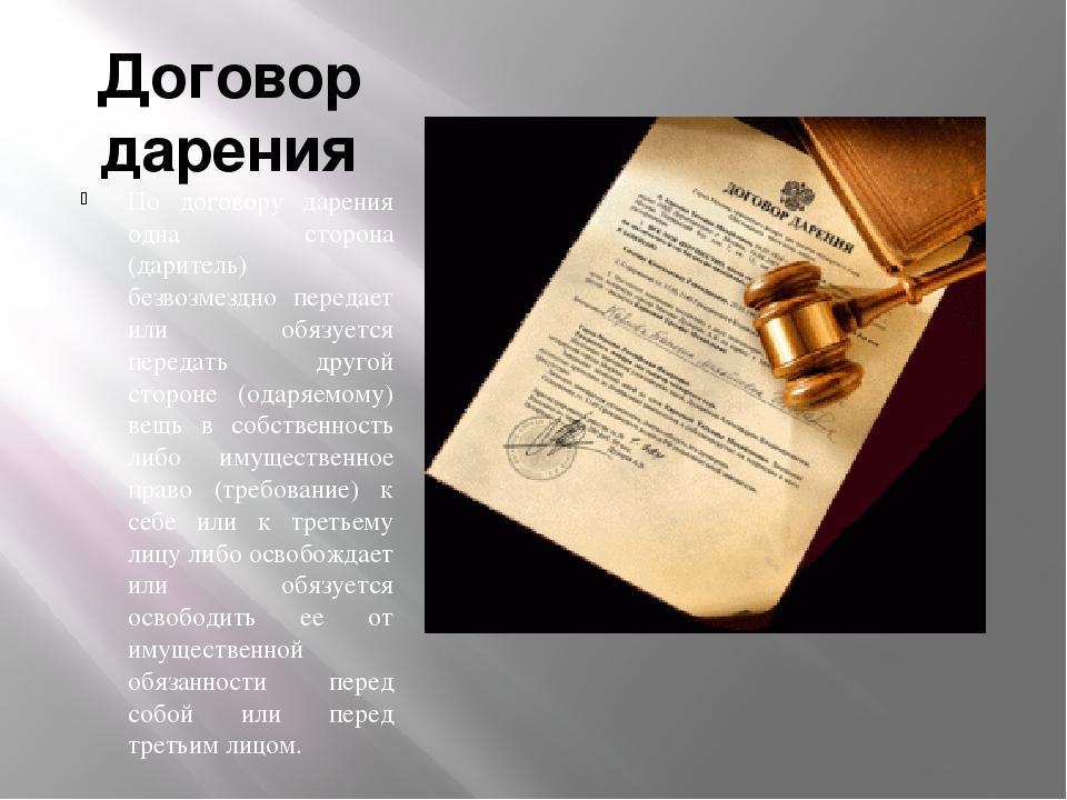 Сколько экземпляров договора дарения нужно для регистрации