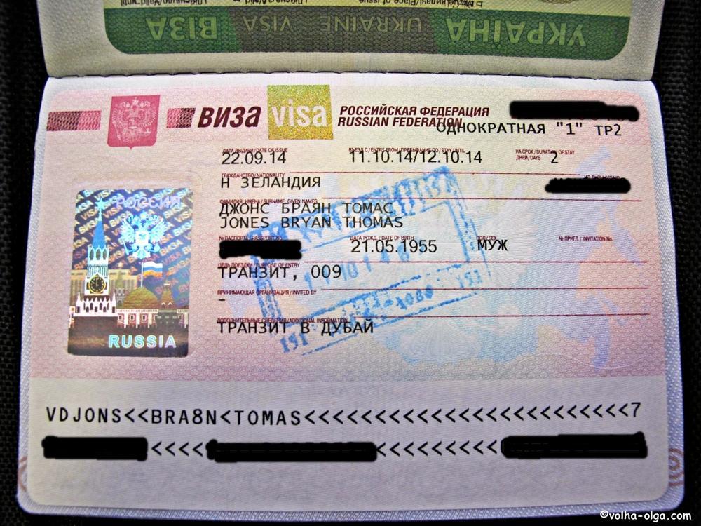 Рабочая виза в РФ для иностранцев