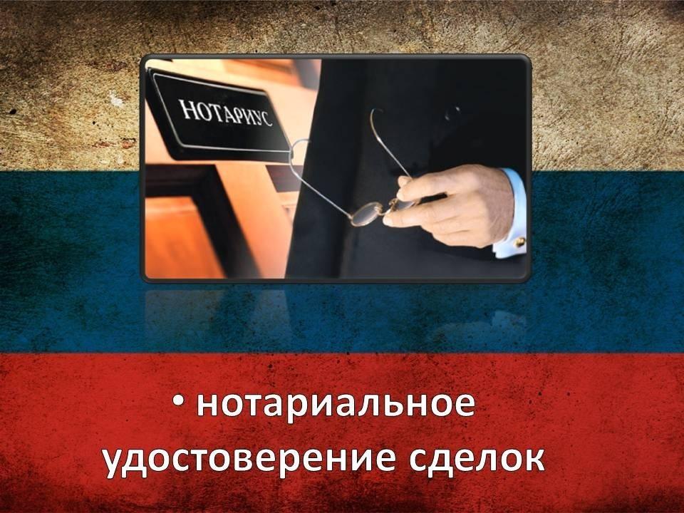 нотариальном удостоверении сделки