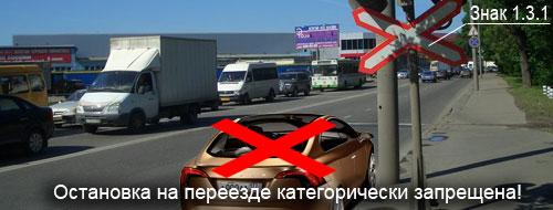 пдд нарушение правил парковки