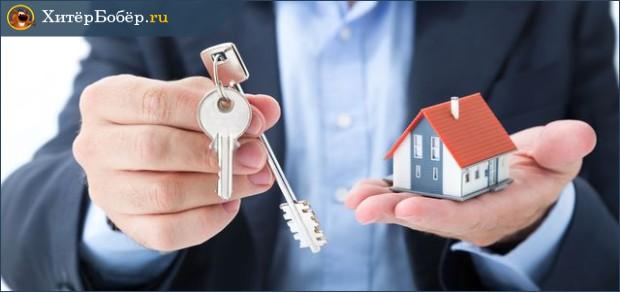 правила оформления сделок с недвижимостью в рф