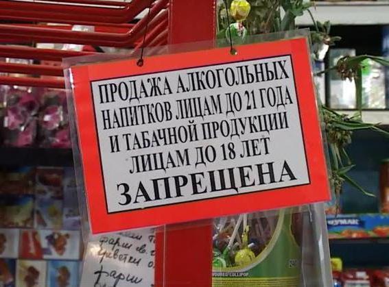 Правило продажи алкогольной продукции и табачных изделии сигареты без фильтра купить в спб