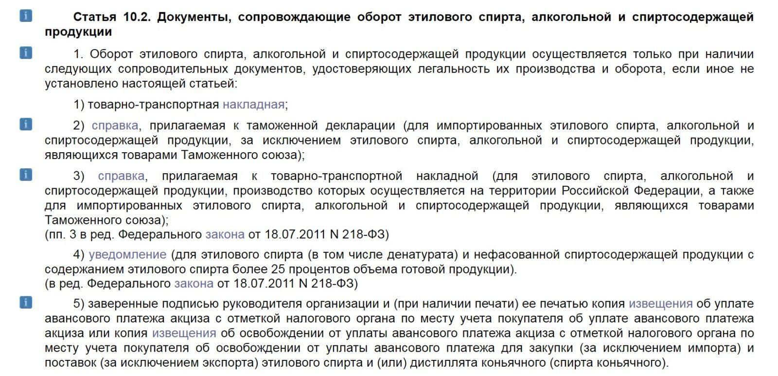 правила продажи спиртных напитков в россии