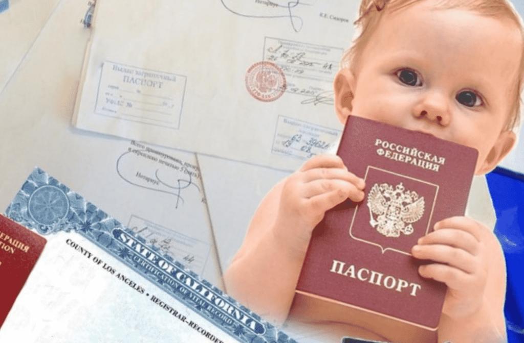 Присвоение гражданства РФ ребенку